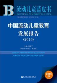 中国流动儿童教育发展报告