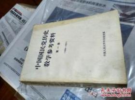 中国国民党历史教学参考资料 第一册(1894-1927)