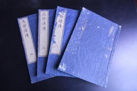 1844年  和刻本《先哲像传》四卷四册全 人物版画多幅