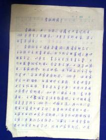 21011746 京剧世家李韵秋手稿3页 简介 铁扇公主