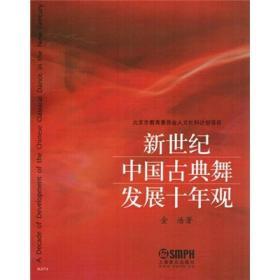新世纪中国古典舞发展十年观