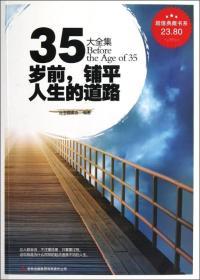 超值典藏书系:35岁前铺平人生的道路大全集