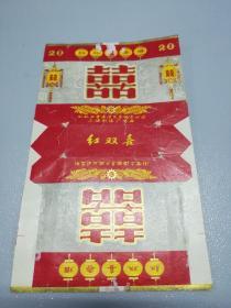 解放初公私合营南洋兄弟公司上海烟厂【红双囍】 烟标(拆包)