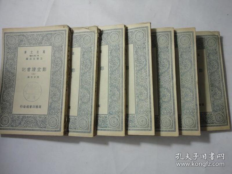 郑堂读书记(全八册缺第一册)包邮