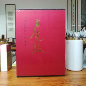 中国近现代名家画集:卢光照