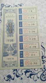 十元(三张一组)