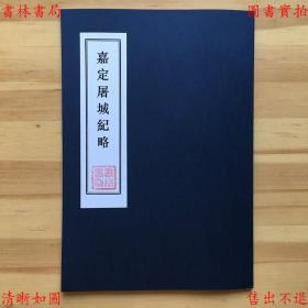 嘉定屠城纪略-留云居士-明季稗史汇编-清刻本(复印本)