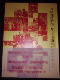 在这光辉的九十年---中国共产党的光影记忆
