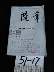 随笔2002.6 0.99元