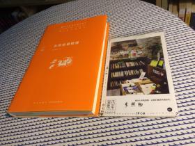 2本合售: 许倬云看历史01:从历史看领导 +03从历史看管理  【存于溪木素年书店】