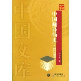 (平)中国文库第一辑:中国翻译简史(五四以前部分)