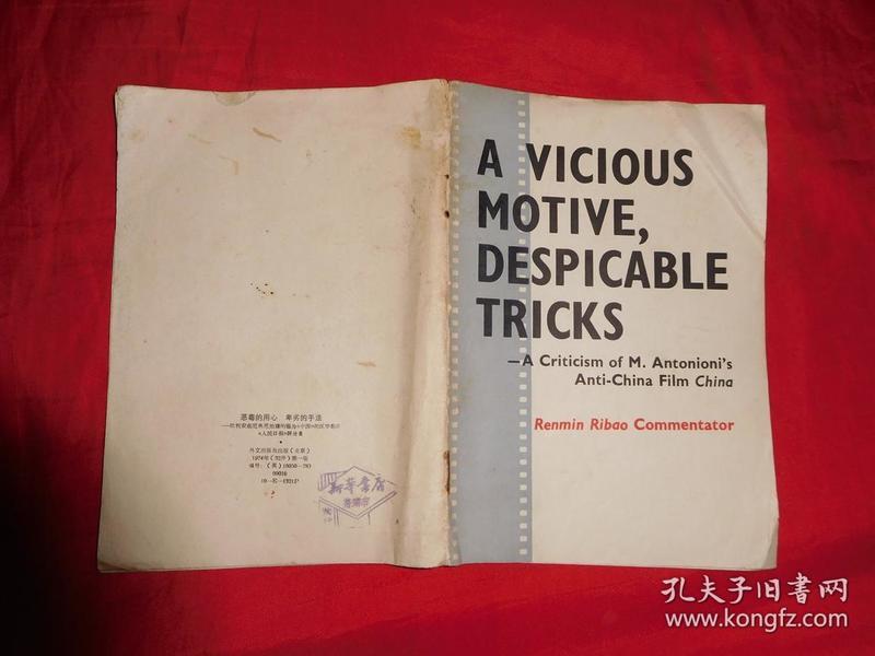 英文版:恶毒的用心 卑劣的手法--批判安东尼奥尼拍摄的题为《中国》的反华影片  // 【购满100元免运费】