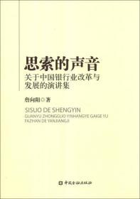 思索的声音:关于中国银行业改革与发展的演讲集