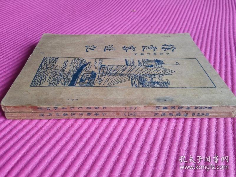 民国佳品《徐霞客遊记》 第2、第3两册,新文化书社