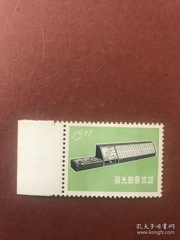 1977年未发行邮票少见
