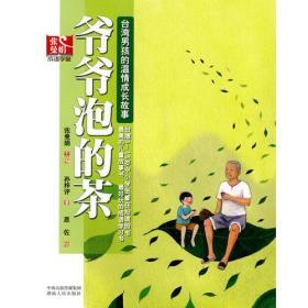 张曼娟成语课堂:爷爷泡的茶(四色)