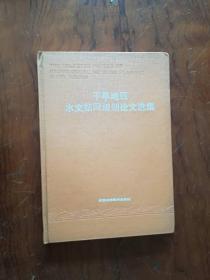 【干旱地区水文站网规划论文选集   精装