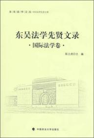 东吴法学先贤文录 国际法学卷