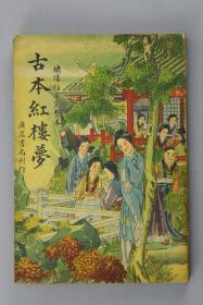《古本红楼梦》存第一卷第一册 绣像仿宋完整本 广益书局刊行