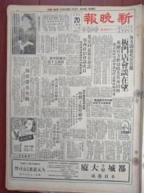 新晚报(原版报纸)1953年10月20日,(抗美援朝停战后志愿军战俘遣返),北京同意与美会谈,板门店会谈在望,战俘解释工作停顿中,美国大绑票案主角之一照片,世界猎奇邮递最久的信三十八才邮寄到家,唐人《金陵春梦》连载,弓刀《艾丽丝梦游天堂》连载,忽庵《高丽夫人》连载,李克莹连环画《黄金劫》连载,史得《奸情》连载,洪原《彭克探案》连载,秦西宁小说《喇叭》,。