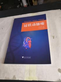 冠状动脉瘘 签名本