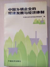 中国乡镇企业的经济发展与经济体制