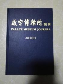 故宮博物院院刊 2000年合訂本(精裝本,全年6期,出版社特制,非自行裝訂,難得)