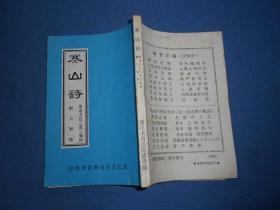 寒山诗--原名天台三圣二和诗 附三和诗--浙江天台山国清寺印行