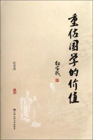 重估国学的价值 专著 纪宝成[著] chong gu guo xue de jia zhi