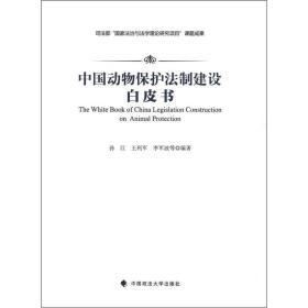 中国动物保护法制建设白皮书