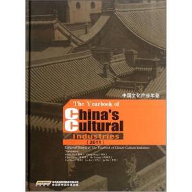 中国文化产业年鉴(2011)