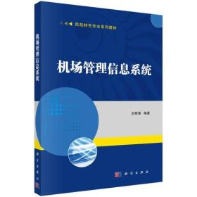 孔夫子旧书网--机场管理信息系统