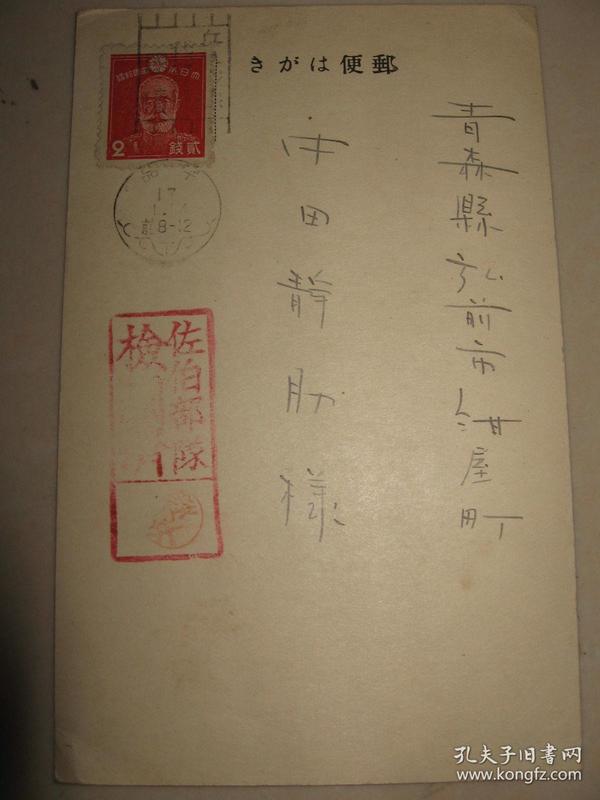 日本 军事邮便  日军 实寄 明信片 1枚  昭和17年1月14日广岛守备部队寄出