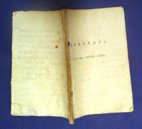 21011697 敬献给无源罪圣母 手抄复印本141页