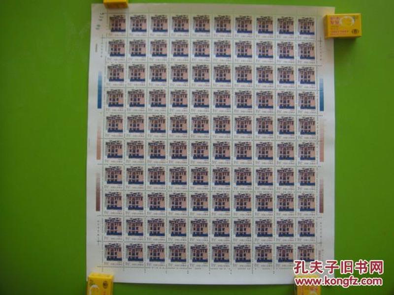 普 23  民居.--1.5分 西藏民居--100枚版票