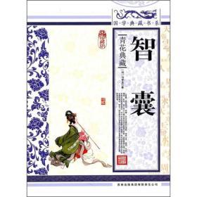 国学典藏书系.人类知识文化精华.珍藏版:智囊