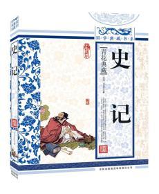 国学典藏书系.人类知识文化精华.珍藏版:史记