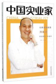 中国实业家
