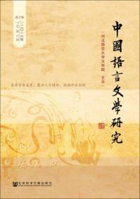 中国语言文学研究(2016年春之卷)(总第19卷)