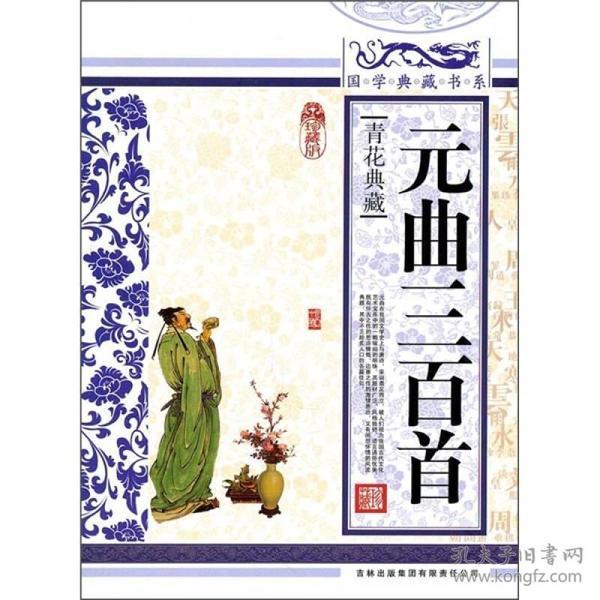 青花典藏:元曲三百首(珍藏版)
