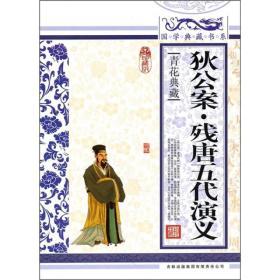青花典藏-狄公案残唐五代演义