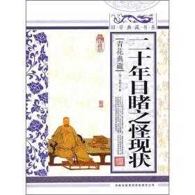 青花典藏:二十年目睹之怪现状(珍藏版)