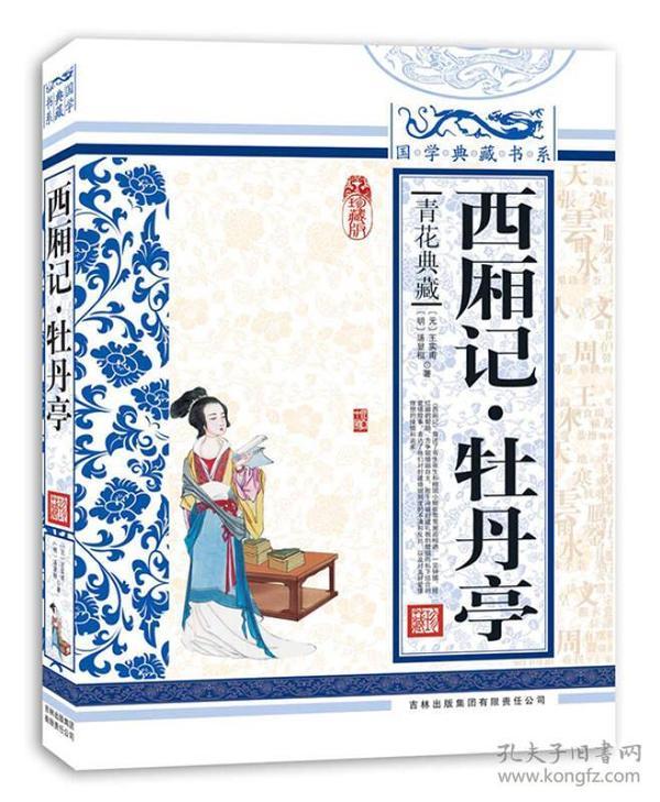 国学典藏书系.人类知识文化精华.珍藏版:西厢记.牡丹亭