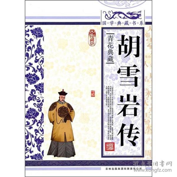 青花典藏:胡雪岩传(珍藏版)