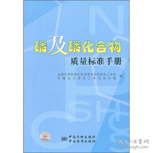 磷及磷化合物质量标准手册