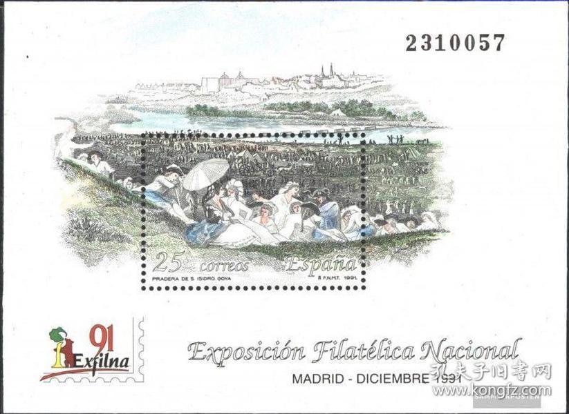 『西班牙邮票』  1991年 国家邮展 戈雅绘画 雕刻版小型张