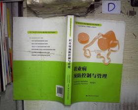 职业病预防控制与管理 。、。