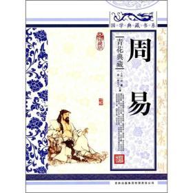 青花典藏:周易(珍藏版)