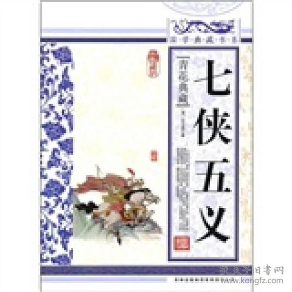 国学典藏书系 珍藏版:七侠五义