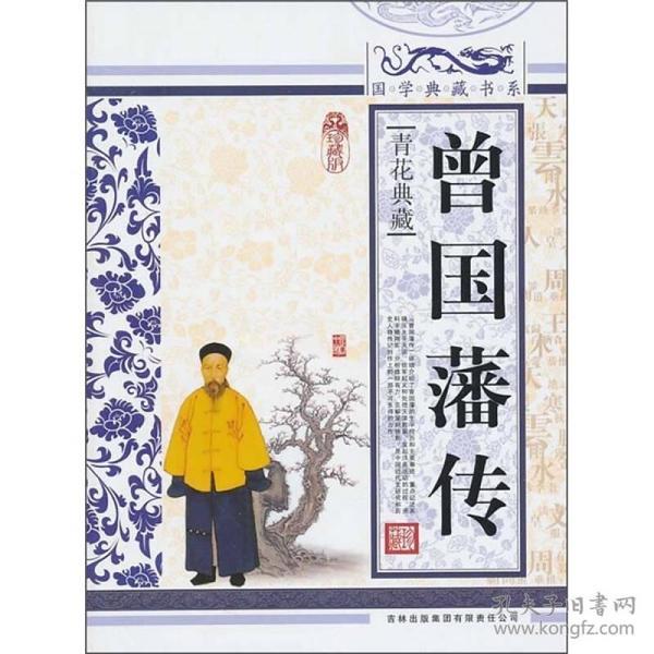 正版未翻阅        国学典藏书系.人类知识文化精华.曾国藩传